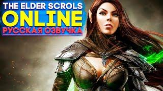 The Elder Scrolls Online Прохождение с русским переводом (озвучка) Часть 1