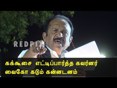 vaiko speech at rk nagar chennai,tamil live news, tamil news today, tamil, latest tamil news, redpix tamil news today   chennai :  Vaiko started his election campaign for dmk maruthu ganesh at rk nagar yesterday. In his capaign speech he said that , Tamil Nadu Governor Banwarilal had entered an occupied bathroom in Cuddalore district during a review of toilets built under the Swachh Bharat Abhiyan.   How ever A statement from Raj Bhavan termed the reports in some television channels as
