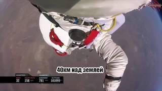 видео Прыжок из стратосферы Феликса Баумгартнера
