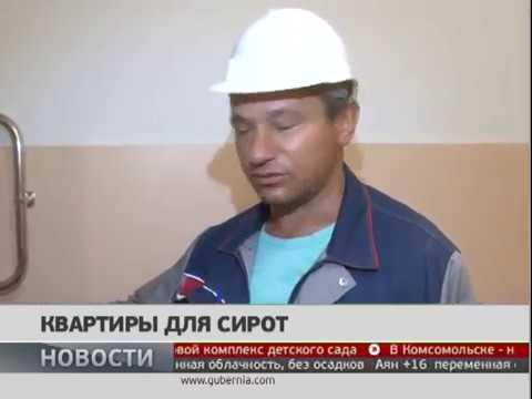 Квартиры для сирот. Новости. 04/09/2019. GuberniaTV