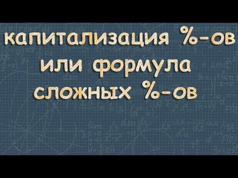 ПРОЦЕНТ капитализация процентов СЛОЖНЫЙ ПРОЦЕНТ