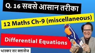 Baixar CBSE 12 Maths NCERT Ex 9 miscellaneous Q. 16 ; cbsemaths videos