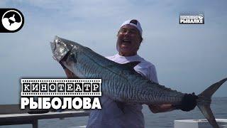 Рыболовное путешествие Австралия Часть 2 Кинотеатр рыболова