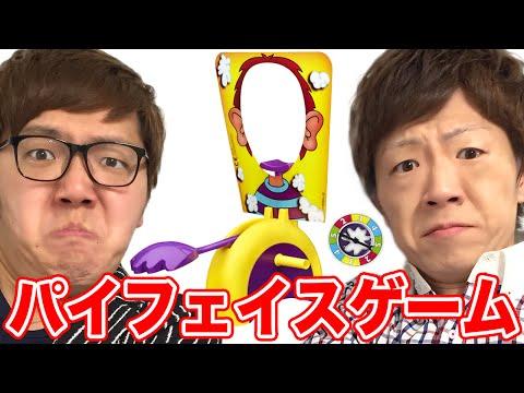 ヒカキン & セイキンでパイフェイスゲーム! Pie Face!