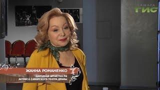 Жанна Романенко, Самарский академический театр драмы им. М. Горького (1 часть)