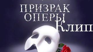 """Клип по мюзиклу """"Призрак Оперы"""", Москва(The Phantom of the Opera, Moscow)"""