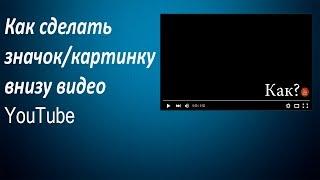 Как сделать значок/картинку внизу видео YouTube(Для ленивых :) https://www.youtube.com/branding., 2016-04-18T16:35:01.000Z)