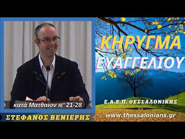 Στέφανος Βενιέρης 30-03-2021 | Η πίστη στον Χριστό, υπερνικά τα εμπόδια. | κατά Ματθαίον ιε' 21-28