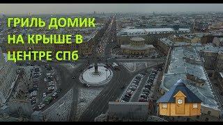 Гриль домик на крыше, Невский проспект, Санкт-Петербург