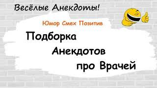 Подборка веселых анекдотов для настроения Юмор Смех Позитив Выпуск 143