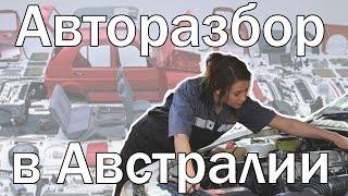 Авторазбор. Автозапчасти в Австралии(Автозапчасти в Австралии. Авторазбор в Австралии. Про ремонт авто и б/у запчасти. Car wreckers., 2015-11-15T09:52:23.000Z)