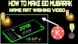 HOW TO MAKE EID MUBARAK STATUS II NAME ART WISHING VIDEO