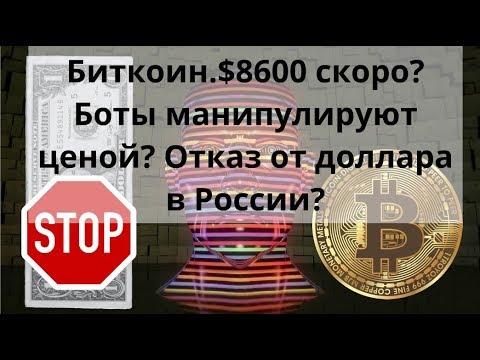 Биткоин.$8600 скоро? Боты манипулируют ценой? Отказ от доллара в России? Прогноз BTC