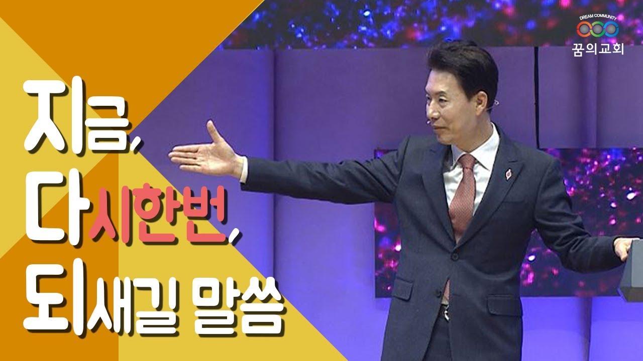 김학중 목사 / 2019년 12월 01일/