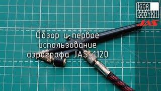 Обзор и первое использование аэрографа Jas-1120. Review and first use of JAS-1120 airbrush