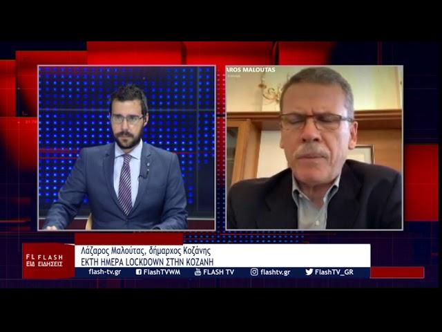Ο δήμαρχος Κοζάνης Λάζαρος Μαλούτας για την έκτη ημέρα lockdown και την επίσκεψη Τσίπρα