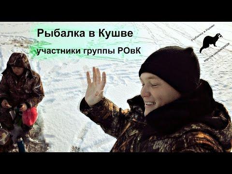 Рыбалка в Кушве  - первый выход , участники группы РОвК