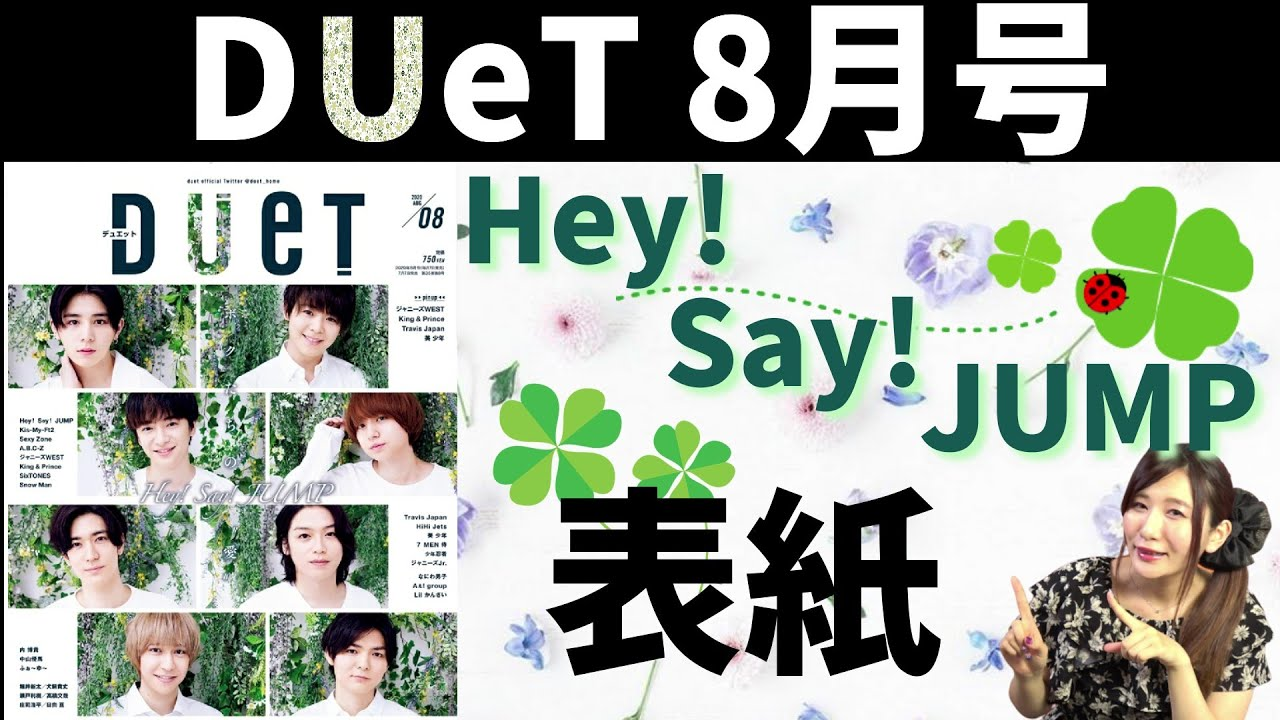 ▼King&Prince七夕の願いごと🎋♡【DUeT 8月号】