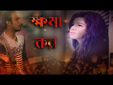 Khoma Koro | (ক্ষমা কর) Bangla New Song 2018 | Victory Day spcial (Official Music Video) | Lyrical