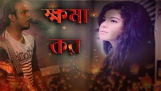 Khoma koro | (ক্ষমা কর) Bangla new sad song 2019 | (Official Music video) | Sobar TV