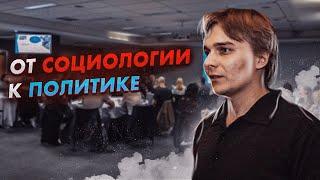 От социологии к политике. За что бороться на выборах Михаил Лобанов Борис Кагарлицкий