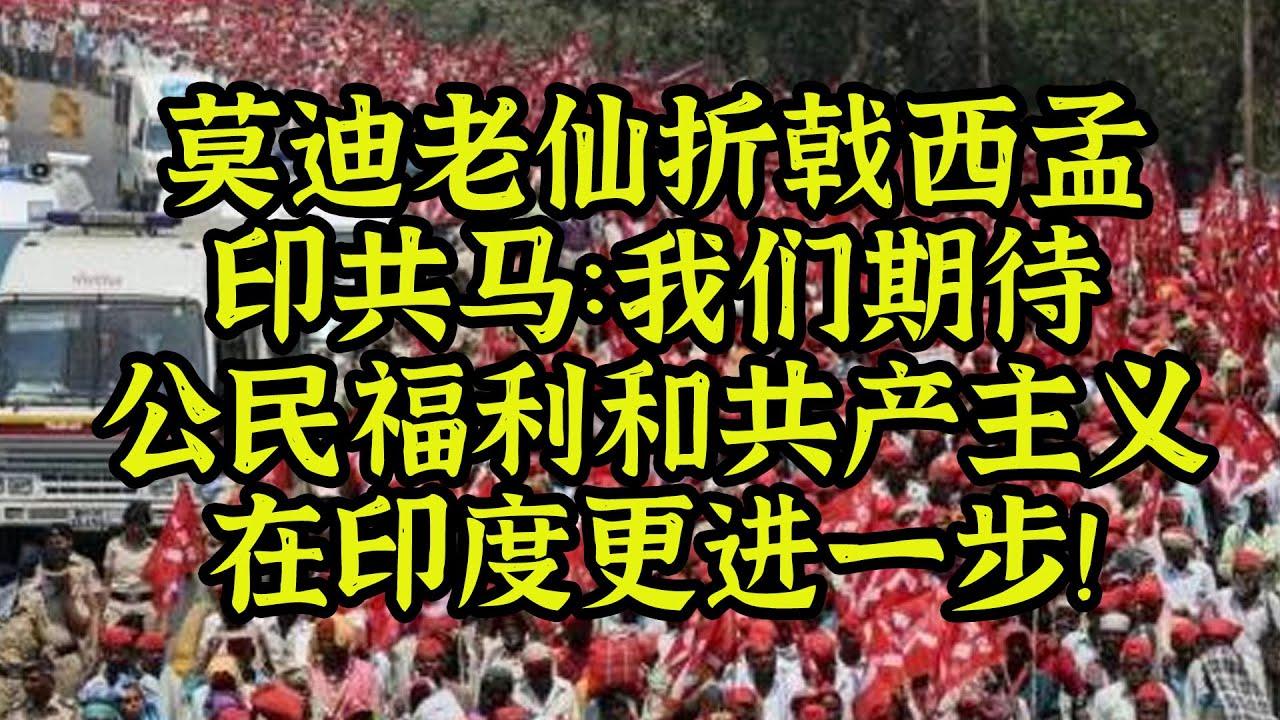 莫迪老仙折戟西孟,印共马:共产主义再进一步