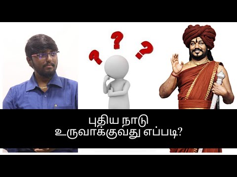 How to Create a New Country | Nithyananda | Tamil