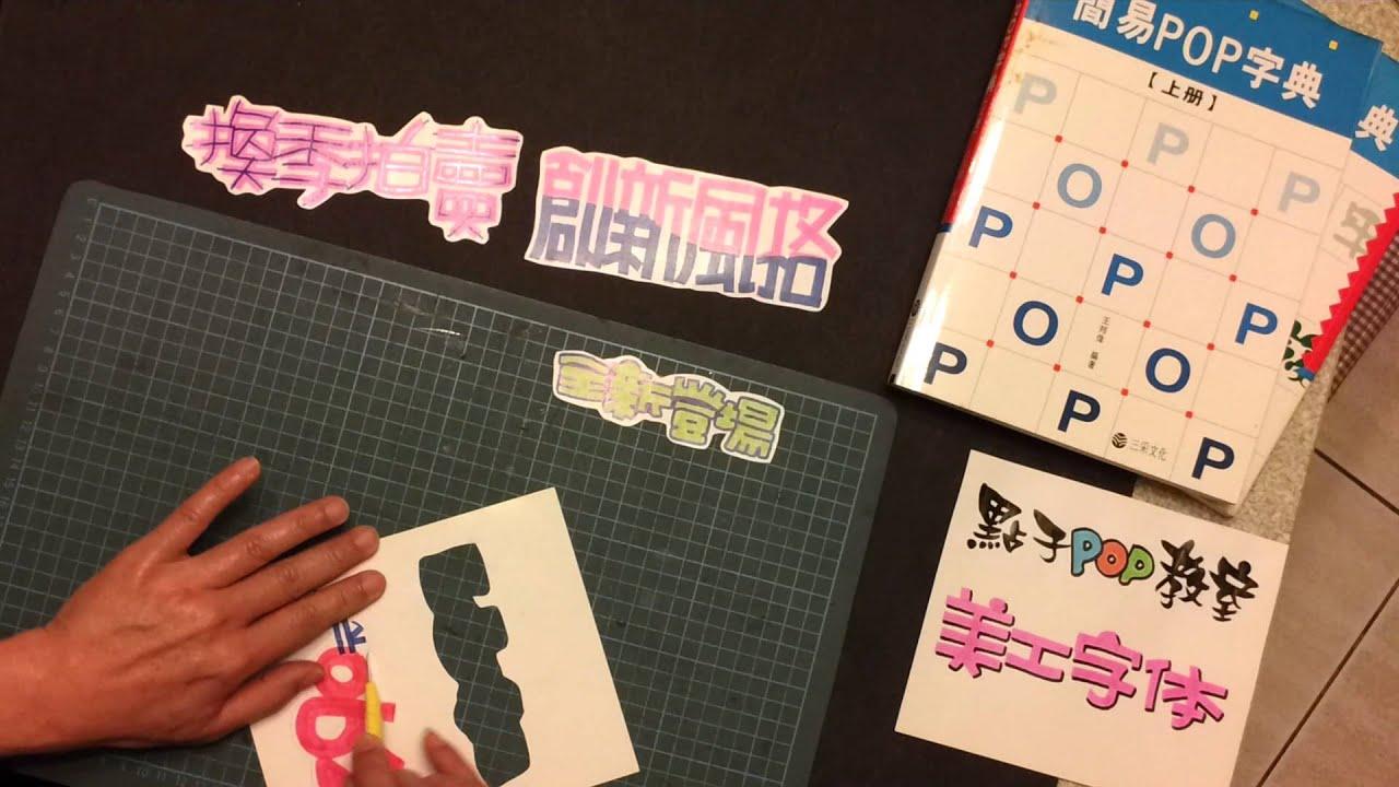 點子工作室 手繪POP教學-美工字體12 (切割示範) - YouTube