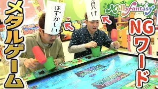 【NGワード】言ったら10枚マイナス!!メダルゲーム対決!!★モーリーファンタジー☆Mollyfantasy★