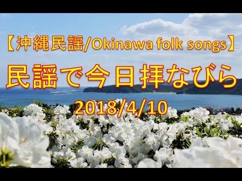 【沖縄民謡】民謡で今日拝なびら 2018年4月10日放送分 ~Okinawan music radio program