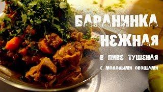 БАРАНИНА В ПИВЕ С ОВОЩАМИ В КАЗАНЕ