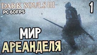 Dark Souls 3 Ashes of Ariandel Прохождение На Русском #1 — НАРИСОВАННЫЙ МИР АРИАНДЕЛЯ