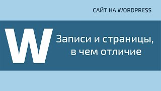 видео Чем отличается страница от записи в WordPress