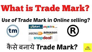 What is Trade Mark ? use of Trade Mark in Online selling ? how to make Trade Mark?