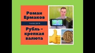 Роман Ермаков: рубль - это крепкая валюта!