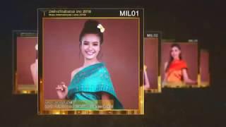 Miss International Laos 2018 : ມີສອິນເຕີເນຊັນແນສ ລາວ