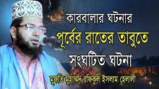 Rofikul Islam Halali | কারবালার পূর্বের রাতের সংঘটিত ঘটনা | মাওলানা রফিকুল ইসলাম হেলালী | bangla Waz
