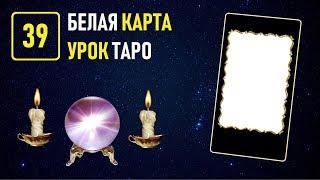 Обучение на Таро в Академии К.Манолиса - УРОК 39 БЕЛАЯ КАРТА (Видеокурс)