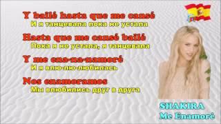 Скачать Me Enamoré Shakira Текст и перевод испанский и русский