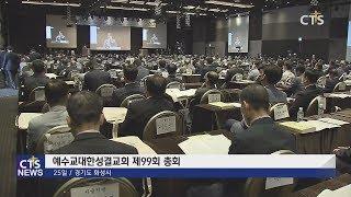 제99회 예수교대한성결교회 총회 (박세현) l CTS뉴…