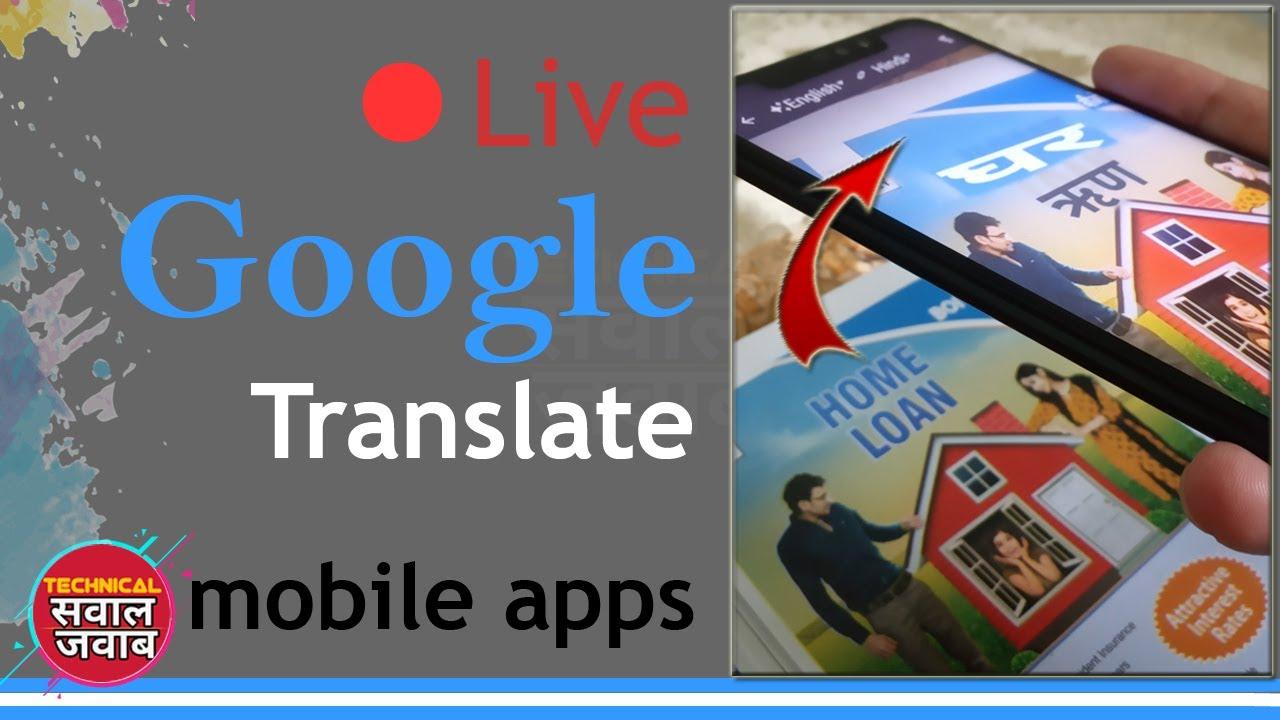 English to Hindi translator free download - world best free android translator
