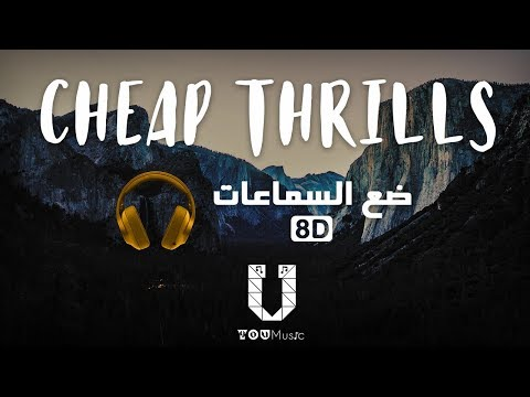 Sia - Cheap Thrills Ft. Sean Paul - (8D Audio) أغنية مترجمة بتقنية