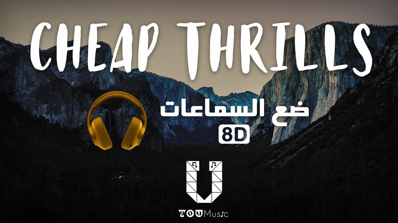 Sia - Cheap Thrills ft. Sean Paul - (8D Audio) أغنية مترجمة بتقنية