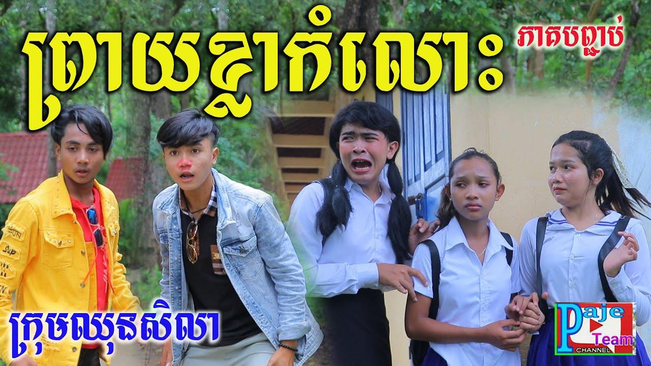 ព្រាយខ្លាកំលោះ ភាគបញ្ចប់ វគ្គខ្សែកអថ័ន ពីនំ Fullo Walut,New comedy videos from Paje team
