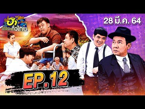ฮาไม่จำกัดทั่วไทย | EP.12 | 28 มี.ค. 64 [FULL]