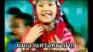 Dek Doi Jai Dee / Nong Maai