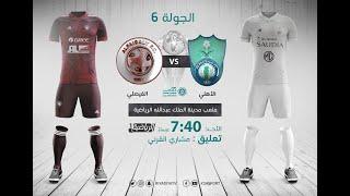 مباشر القناة الرياضية السعودية | مباراة الأهلي VS الفيصلي ( الجولة 6 )