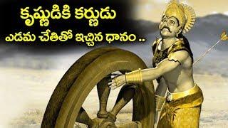 Life Story of Karnan || Telugu Inspirational by Voice Of Naren