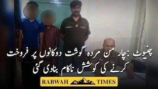 Chiniot: 4 man muzre sehat gosht market me frokhat se pehli hi pakra gya
