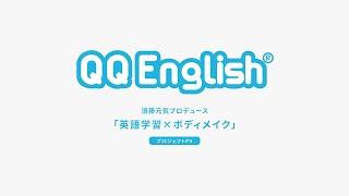 QQEnglish 須藤元気プロデュース「英語学習×ボディメイク」プロジェクト...
